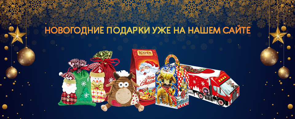 Banner New Year Gifts_2 960x390.png